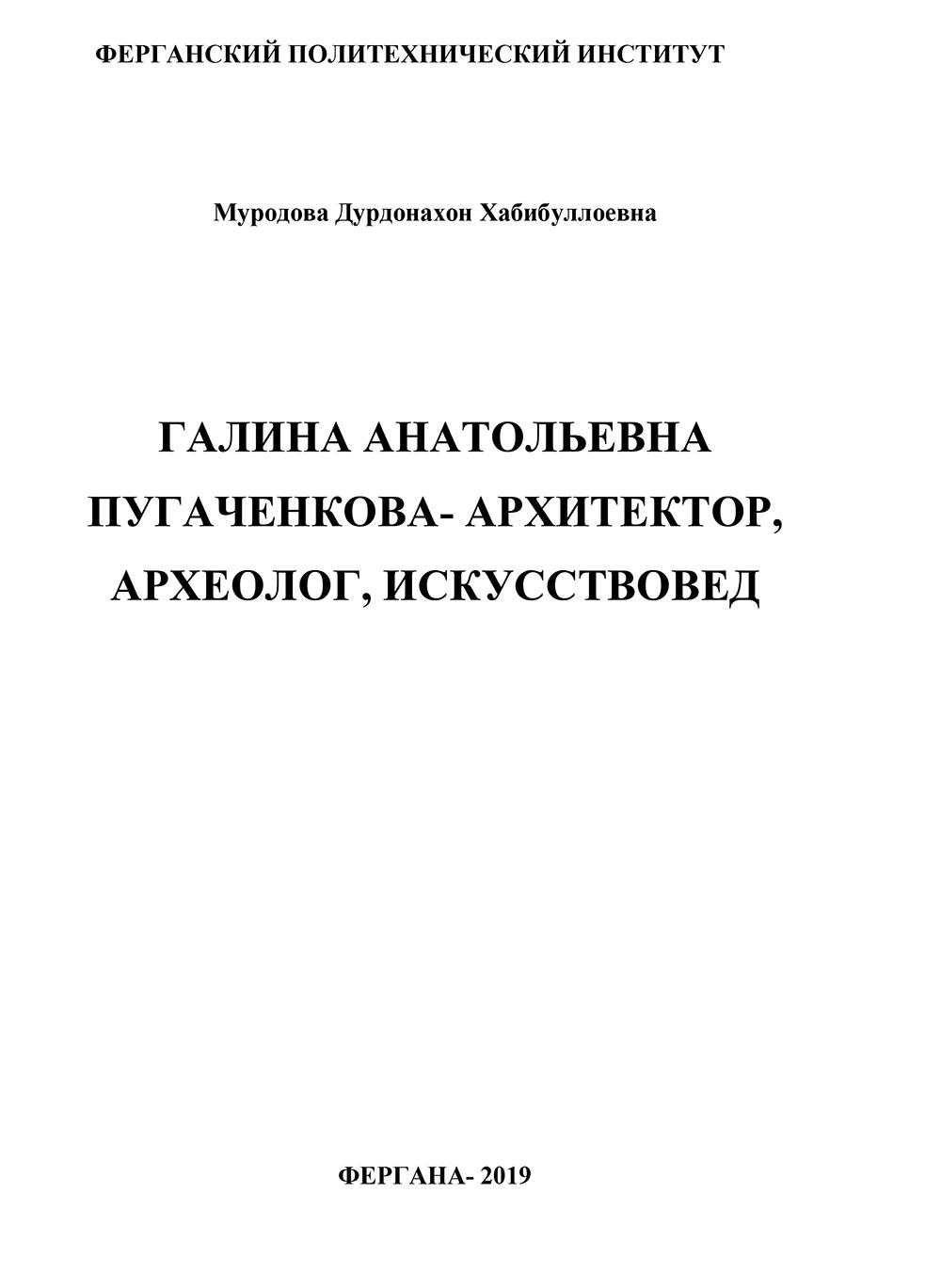 monografiya-1